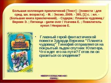 Большая коллекция приключений [Текст] : [повести : для сред. шк. возраста]. -...