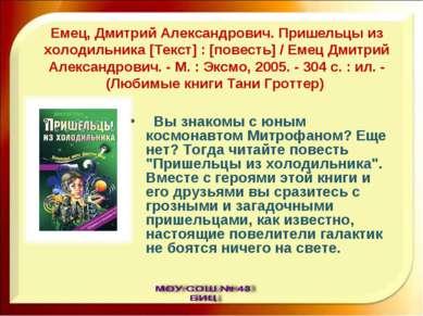 Емец, Дмитрий Александрович. Пришельцы из холодильника [Текст] : [повесть] / ...