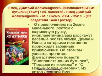 Емец, Дмитрий Александрович. Инопланетянин из бутылки [Текст] : сб. повестей ...