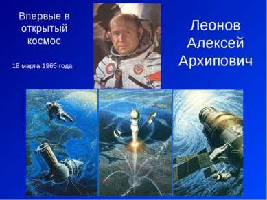 Впервые в открытый космос Леонов Алексей Архипович 18 марта 1965 года