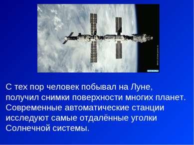 С тех пор человек побывал на Луне, получил снимки поверхности многих планет. ...