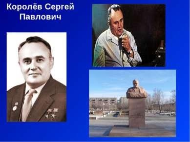Королёв Сергей Павлович
