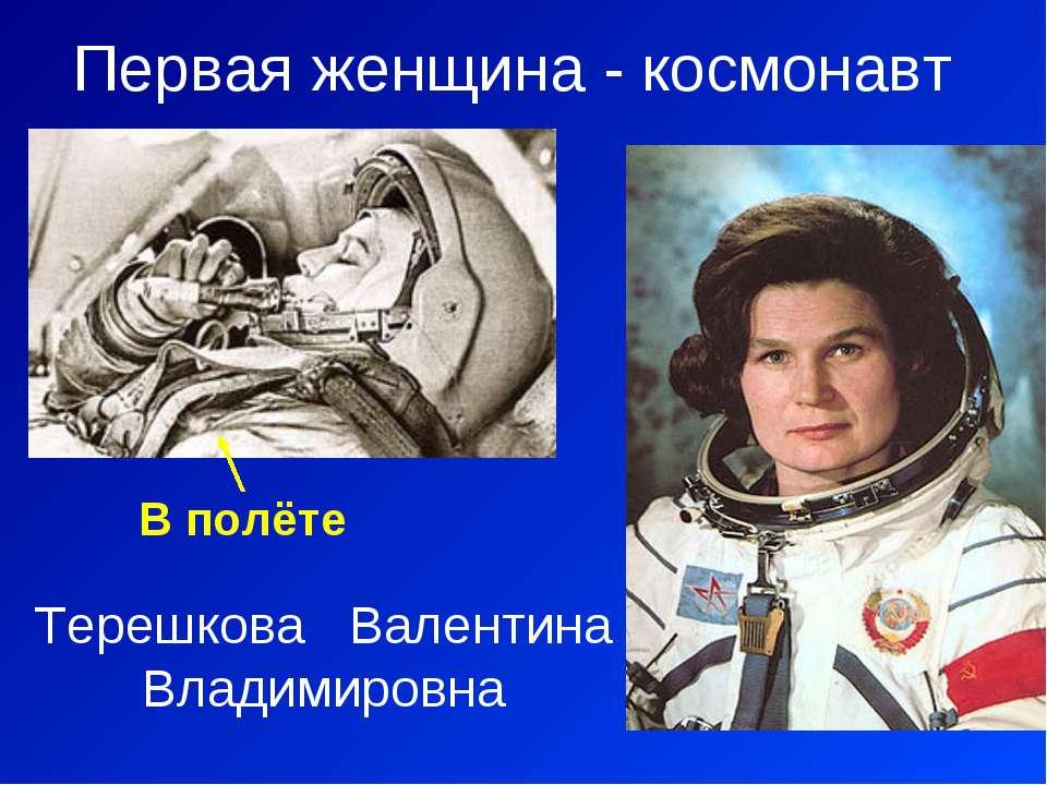 Терешкова Валентина Владимировна Первая женщина - космонавт В полёте