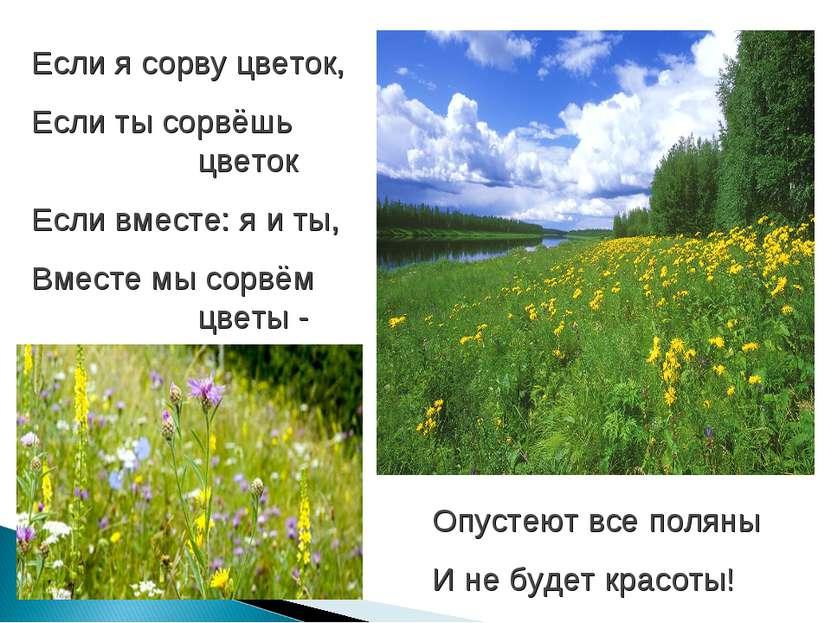 Если я сорву цветок, Если ты сорвёшь цветок Если вместе: я и ты, Вместе мы со...