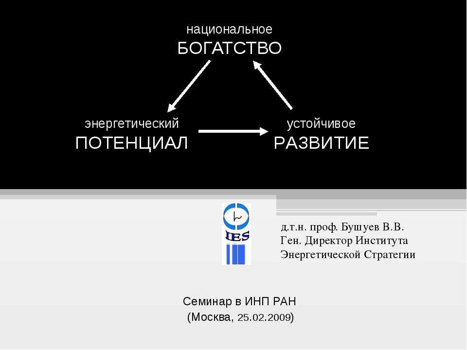 национальное БОГАТСТВО Семинар в ИНП РАН (Москва, 25.02.2009) д.т.н. проф. Бу...