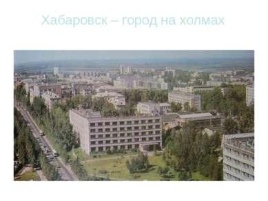 Хабаровск – город на холмах