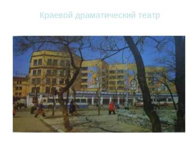 Краевой драматический театр