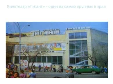 Кинотеатр «Гигант» - один из самых крупных в крае