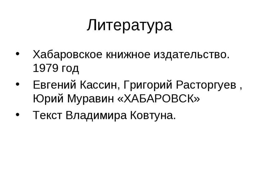 Литература Хабаровское книжное издательство. 1979 год Евгений Кассин, Григори...