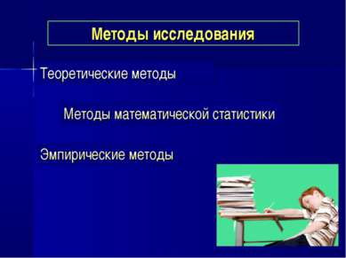 Методы исследования Теоретические методы Методы математической статистики Эмп...