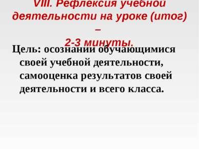 VIII. Рефлексия учебной деятельности на уроке (итог) – 2-3 минуты. Цель: осоз...