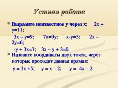 Устная работа Выразите неизвестное у через х: 2х + у=11; 3х – у=9; 7х=9у; х-у...