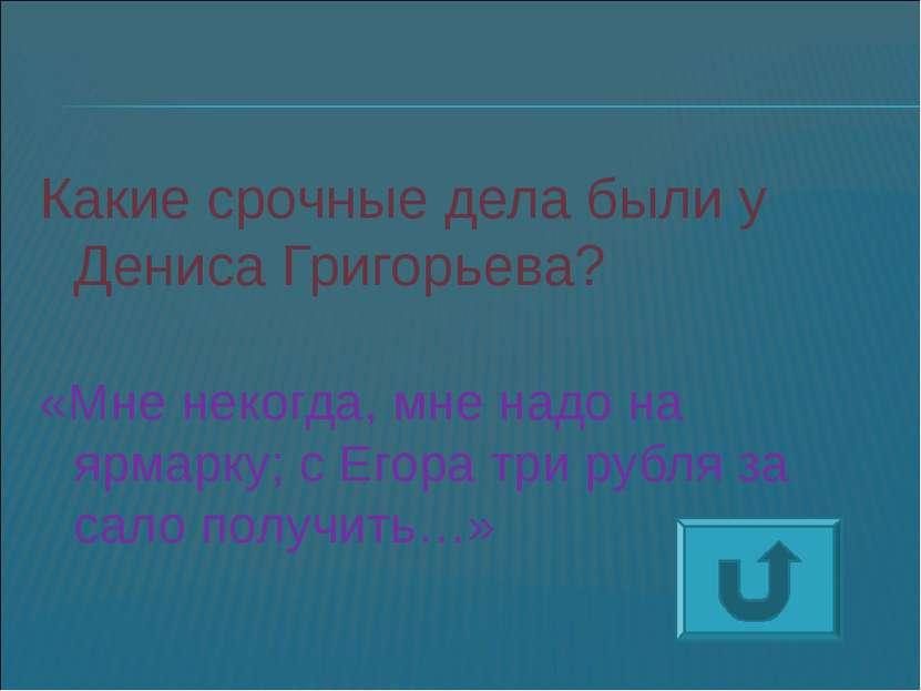 Какие срочные дела были у Дениса Григорьева? «Мне некогда, мне надо на ярмарк...