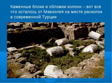 Каменные блоки и обломки колонн – вот все что осталось от Мавзолея на месте р...