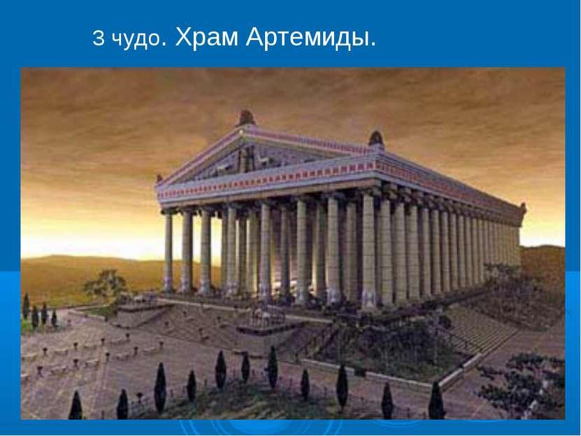 3 чудо. Храм Артемиды.