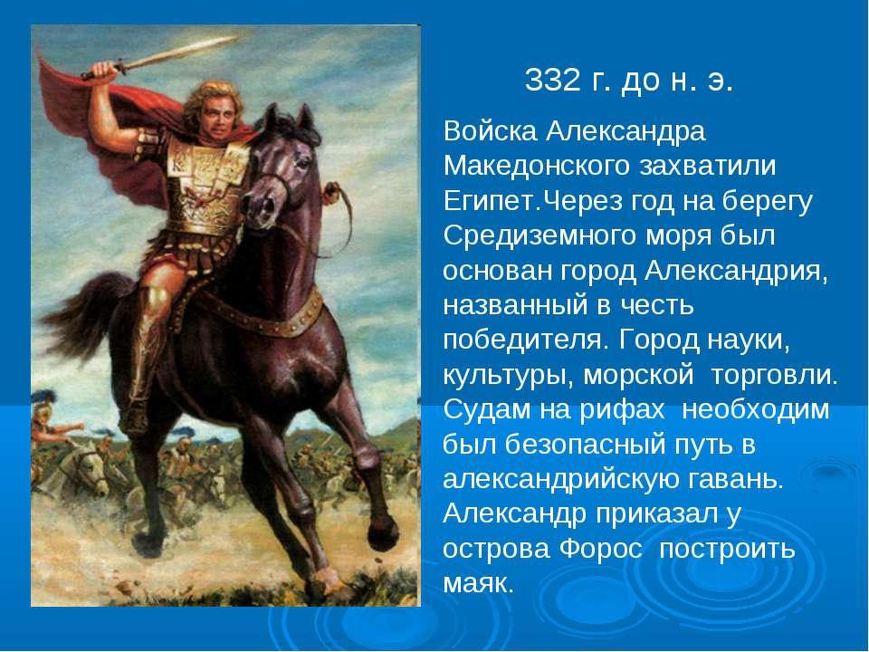332 г. до н. э. Войска Александра Македонского захватили Египет.Через год на ...