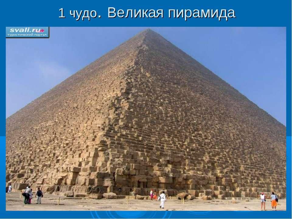 1 чудо. Великая пирамида