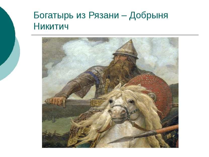 Богатырь из Рязани – Добрыня Никитич