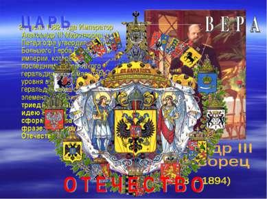 24 июля 1882 года Император Александр III Миротворец в Петергофе утвердил рис...