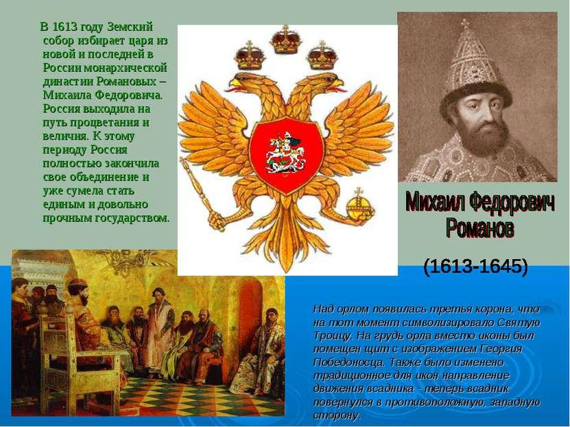 В 1613 году Земский собор избирает царя из новой и последней в России монархи...