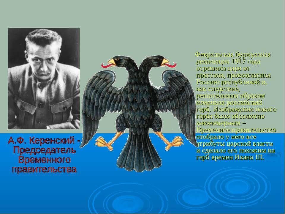 Февральская буржуазная революция 1917 года отрешила царя от престола, провозг...