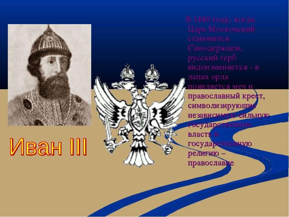 В 1480 году, когда Царь Московский становится Самодержцем, русский герб видои...