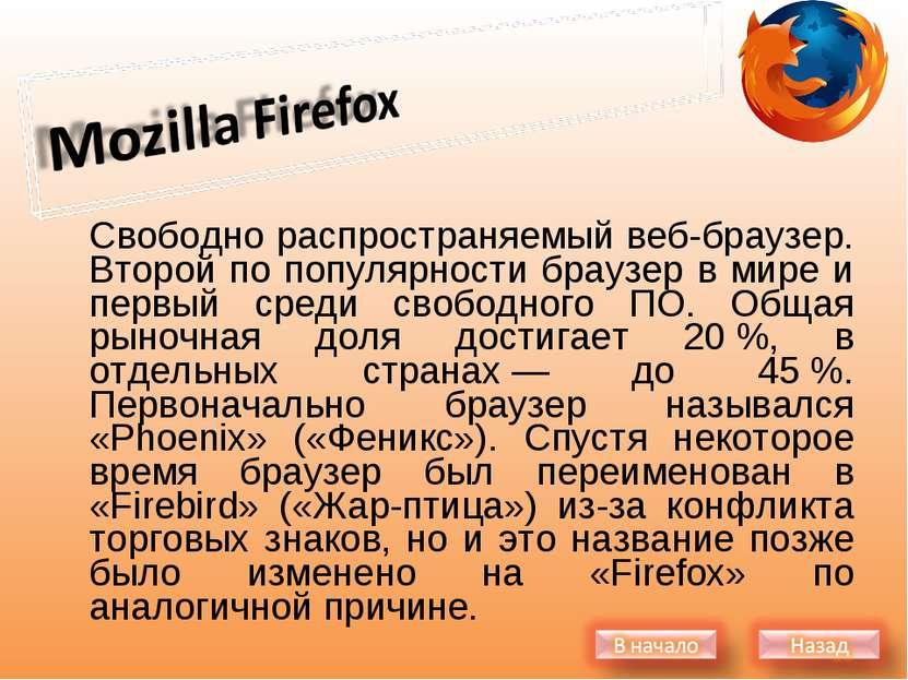 Свободно распространяемый веб-браузер. Второй по популярности браузер в мире ...