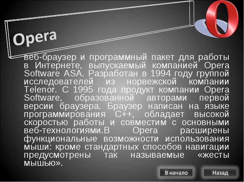веб-браузер и программный пакет для работы в Интернете, выпускаемый компанией...