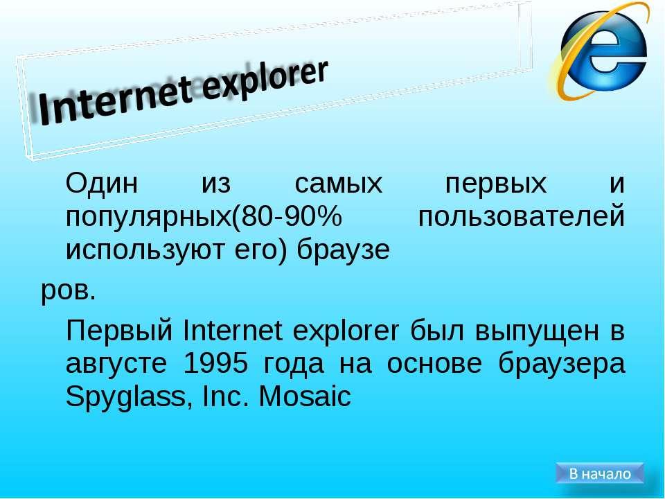 Один из самых первых и популярных(80-90% пользователей используют его) браузе...