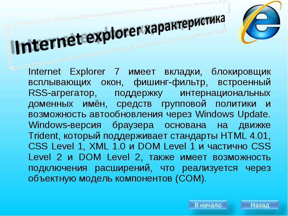 Internet Explorer 7 имеет вкладки, блокировщик всплывающих окон, фишинг-фильт...