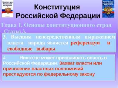 4. Никто не может присваивать власть в Российской Федерации. Захват власти ил...