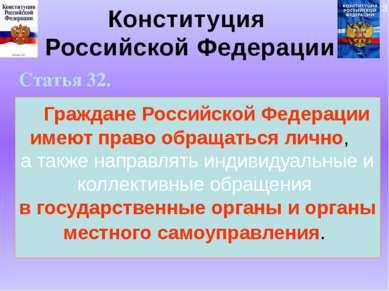 Статья 32. Граждане Российской Федерации имеют право обращаться лично, а такж...
