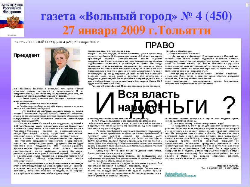 газета «Вольный город» № 4 (450) 27 января 2009 г.Тольятти 8 ГАЗЕТА «ВОЛЬНЫЙ ...