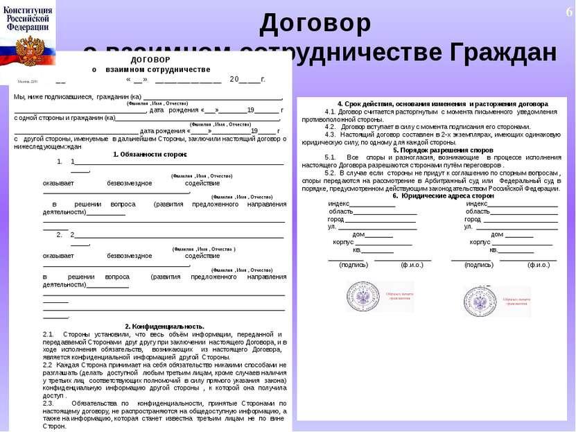 6 Договор о взаимном сотрудничестве Граждан ДОГОВОР о взаимном сотрудничестве...