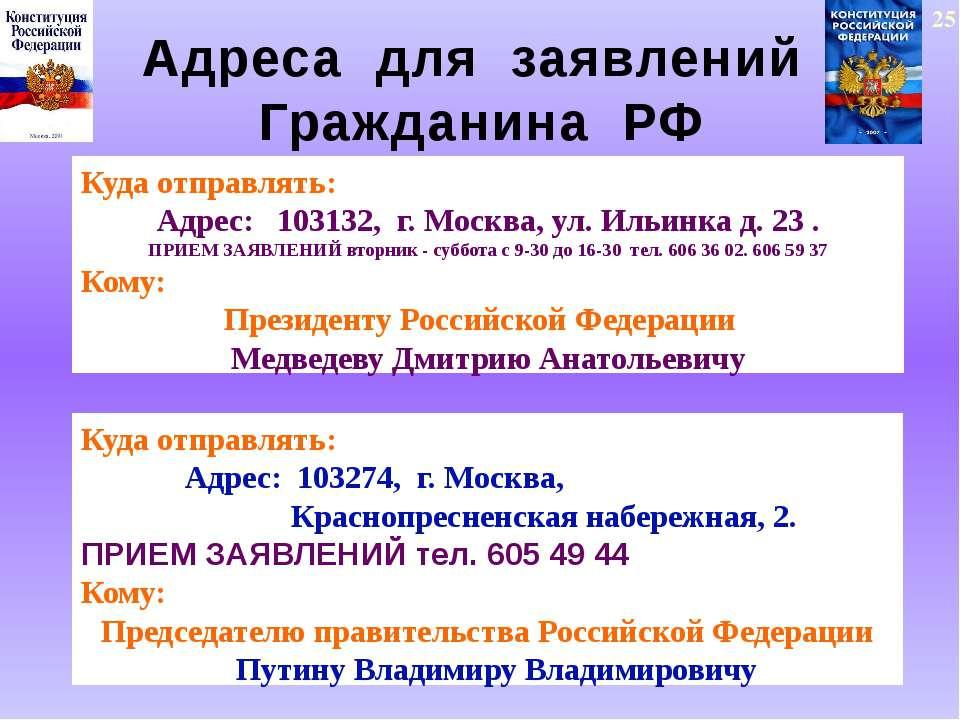 25 Адреса для заявлений Гражданина РФ Куда отправлять: Адрес: 103274, г. Моск...