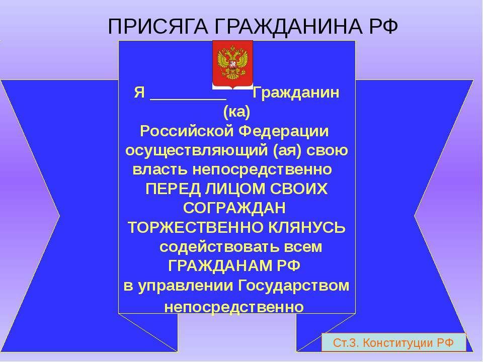 Я Гражданин (ка) Российской Федерации осуществляющий (ая) свою власть непосре...