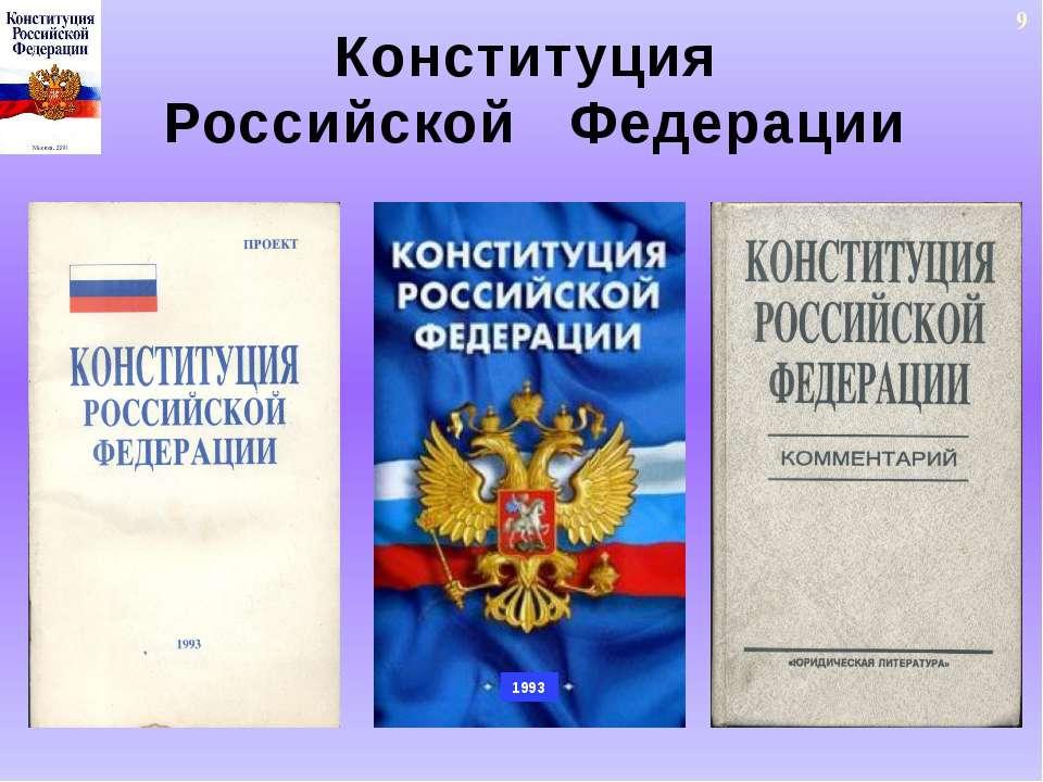Конституция Российской Федерации 9 1993