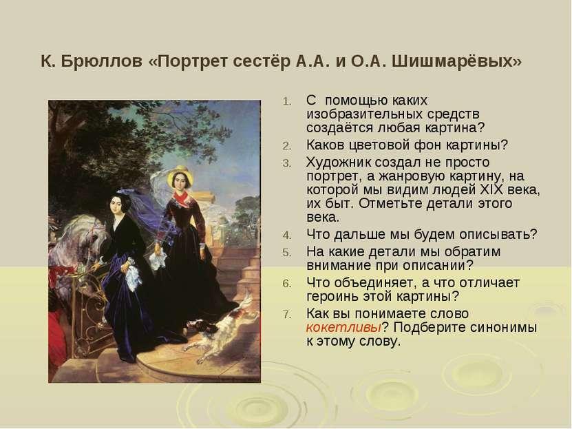 К. Брюллов «Портрет сестёр А.А. и О.А. Шишмарёвых» С помощью каких изобразите...