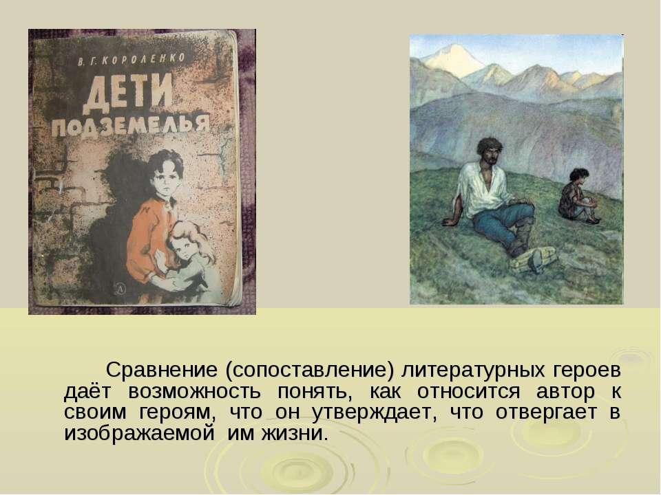 Сравнение (сопоставление) литературных героев даёт возможность понять, как от...