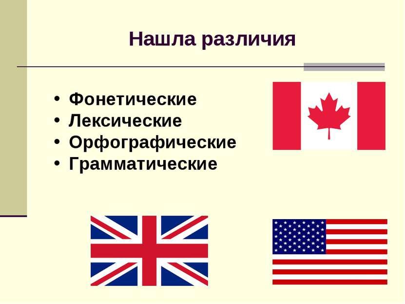 Нашла различия Фонетические Лексические Орфографические Грамматические