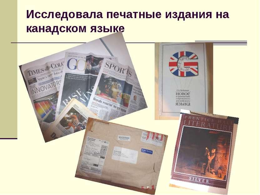 Исследовала печатные издания на канадском языке