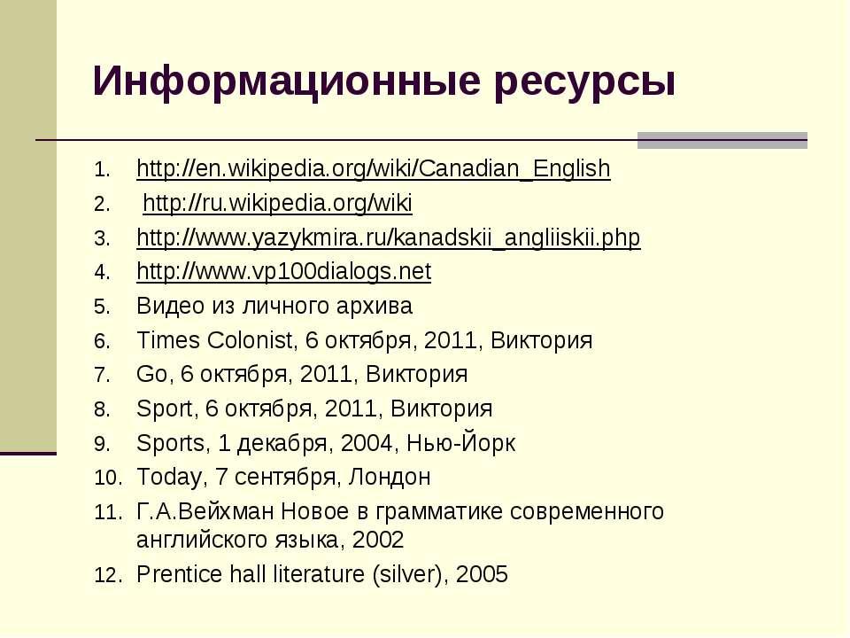 Информационные ресурсы http://en.wikipedia.org/wiki/Canadian_English http://...