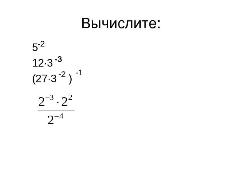 Вычислите: 5 12∙3 (27∙3 ) -2 -3 -2 -1
