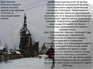Деревянный дом высотой 38 метров самостоятельно построенный жителем Соломбаль...