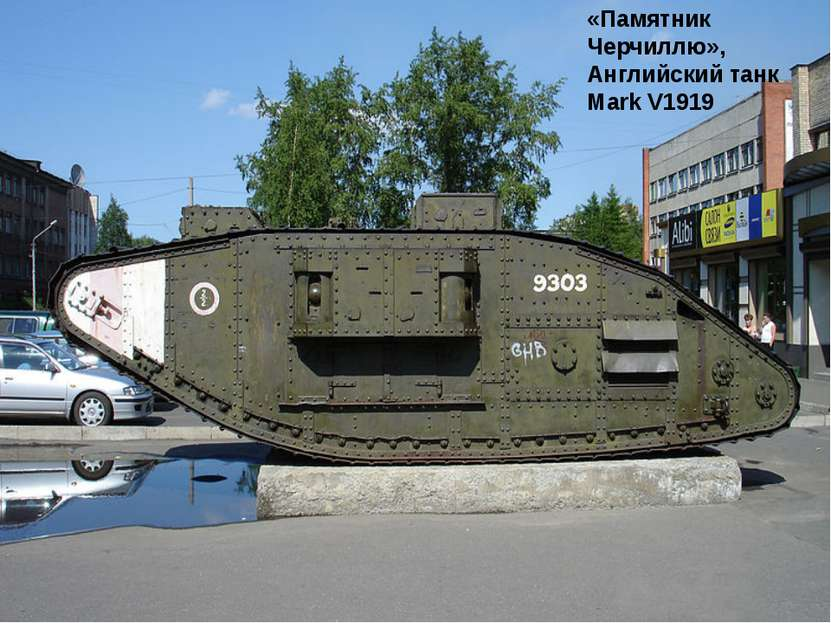 «Памятник Черчиллю», Английский танк Mark V1919