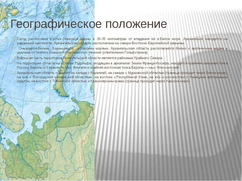 Географическое положение Город расположен вустьеСеверной Двины в 30-35 кило...