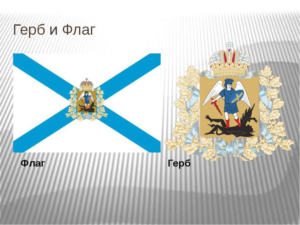 Герб и Флаг Флаг Герб