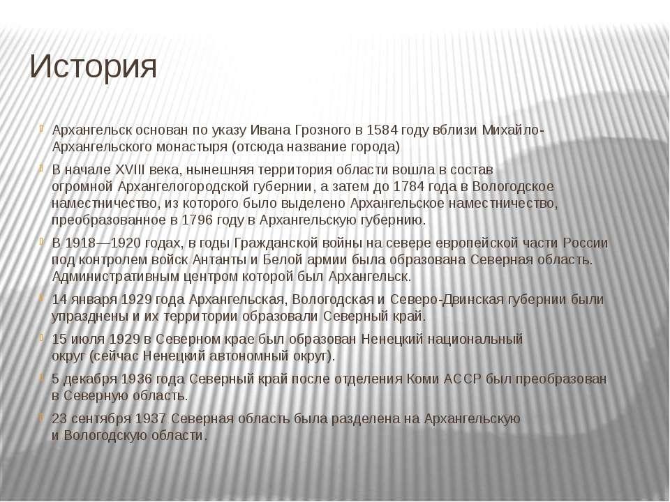 История Архангельск основан по указу Ивана Грозного в 1584 году вблизиМихайл...