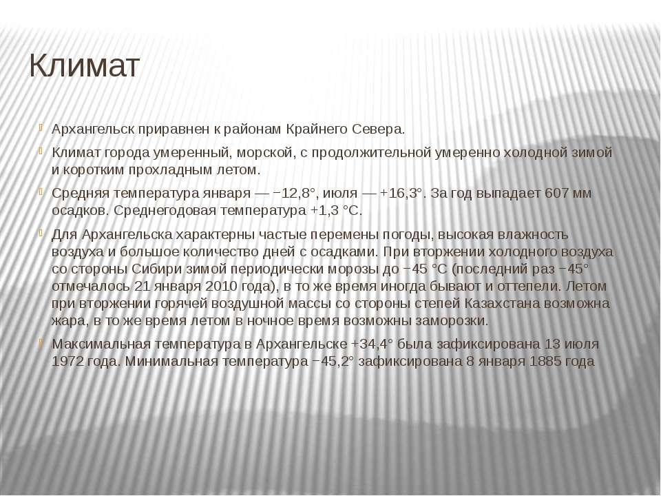 Климат Архангельск приравнен крайонам Крайнего Севера. Климат городаумеренн...