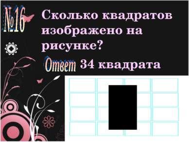 Сколько квадратов изображено на рисунке? 34 квадрата